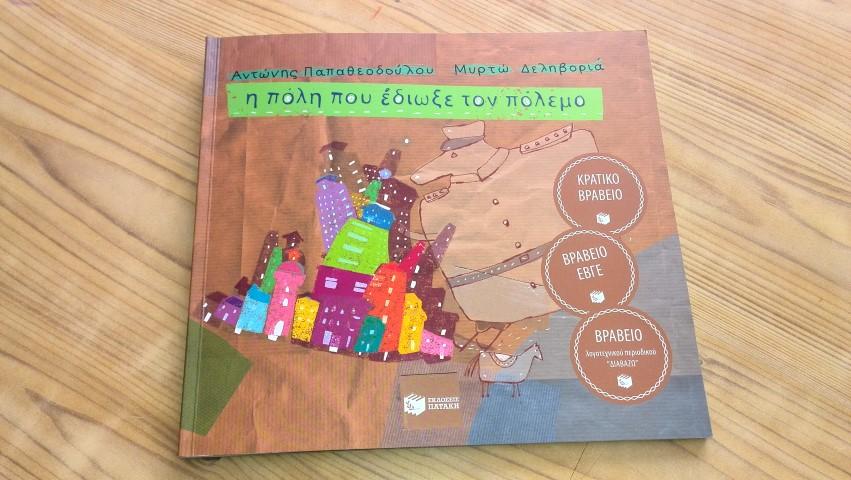 Από την εκδήλωση «Με ένα βιβλίο ταξιδεύω»