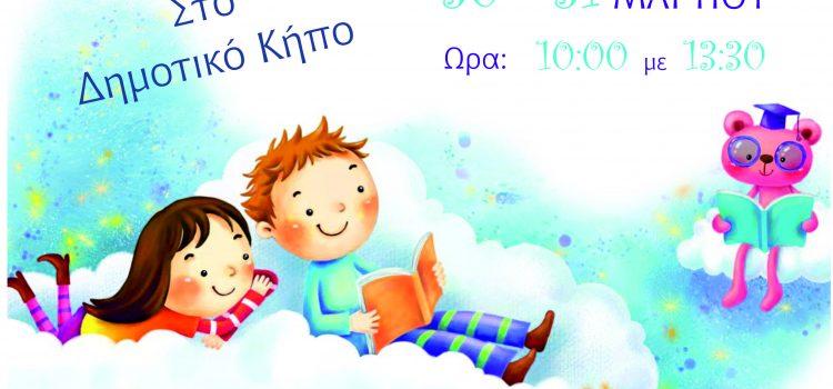 Αντίστροφη μέτρηση για το εορταστικό διήμερο με αφορμή την Παγκόσμια Ημέρα Παιδικού Βιβλίου