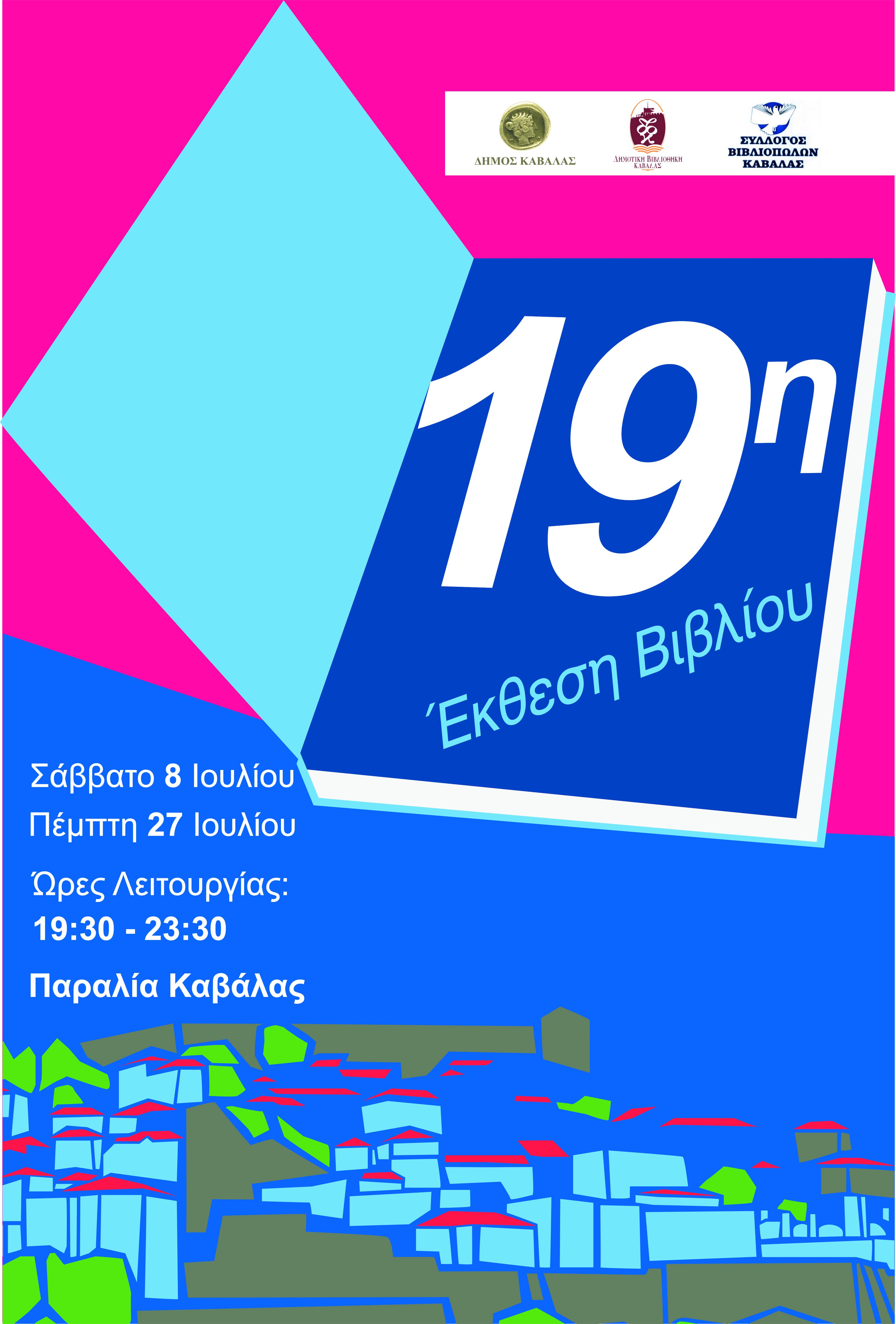 19η Έκθεση Βιβλίου