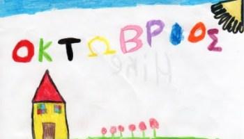 Πρόγραμμα δράσεων για το μήνα Οκτώβριο στην Παιδική Βιβλιοθήκη του Τιμίου Σταυρού