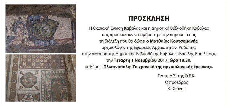 «Πλωτινόπολη: Το χρονικό της αρχαιολογικής έρευνας»