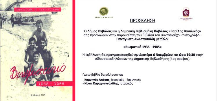 Παρουσίαση Βιβλίου με τίλτο: «Βιωματικό 1935-1985»