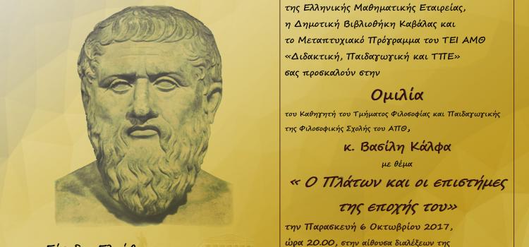 «Ο Πλάτων και οι Επιστήμες της εποχής του»