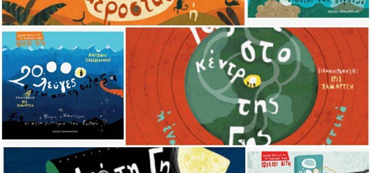 Ο αγαπημένος συγγραφέας των μικρών παιδιών Αντώνης Παπαθεοδούλου στη Δημοτική Βιβλιοθήκη Καβάλας «Βασίλης Βασιλικός»