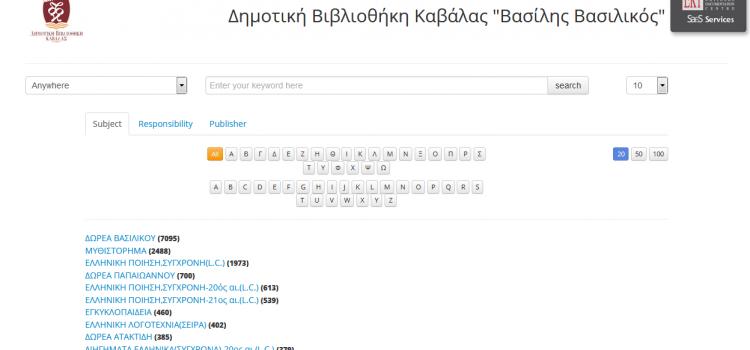 Δικτυακός Κατάλογος της Δημοτικής Βιβλιοθήκης Καβάλας «Βασίλης Βασιλικός»