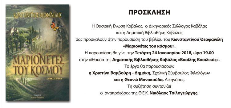 Παρουσίαση βιβλίου