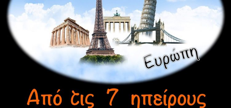 Ο γύρος του κόσμου: Παραμύθια από τις 7 ηπείρους με σταθμό την ήπειρο Ευρώπη