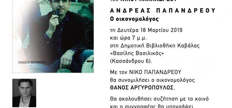 Παρουσίαση του νέου βιβλίου του Νίκου Παπανδρέου