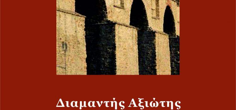 «Καβάλα: Πόλη φτιαγμένη από πέτρα και θάλασσα». Μια βραδιά αφιερωμένη στον λογοτέχνη της Καβάλας Διαμαντή Αξιώτη