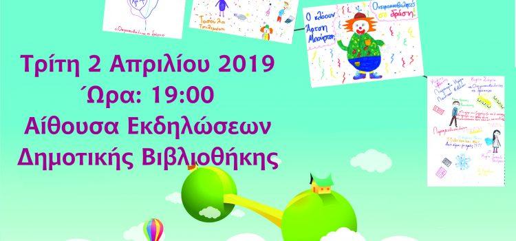 Εορτασμός της Παγκόσμιας Ημέρας Παιδικού Βιβλίου με πρωταγωνιστές τους μικρούς μας αναγνώστες.