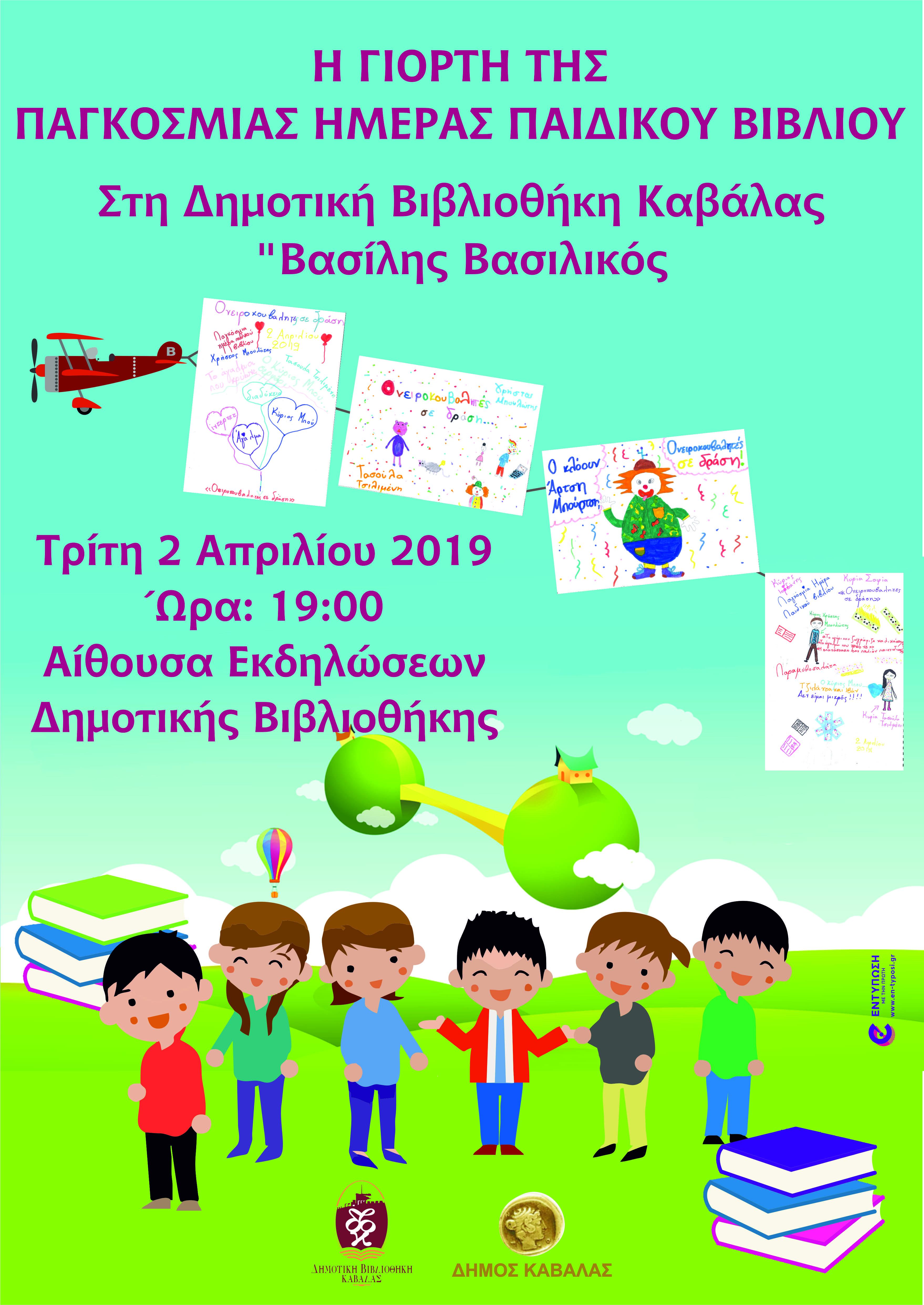 Εορτασμός Παγκόσμιας Ημέρας Παιδικού Βιβλίου