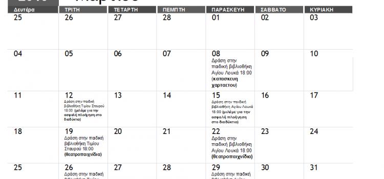 Ημερολογιακό πρόγραμμα που αφορά Παιδικές Δράσεις  για το Μήνα Μάρτιο
