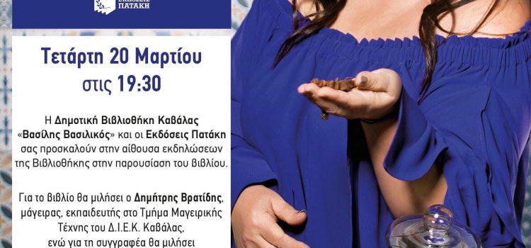 Παρουσίαση του νέου βιβλίου της Μαρίας Εκμεκτσίογλου