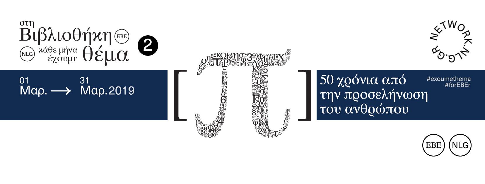 Έχουμε θέμα Μάρτιος: 50 χρόνια από την προσελήνωση του ανθρώπου