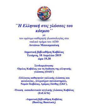 «Η Ελληνική στις γλώσσες του κόσμου»