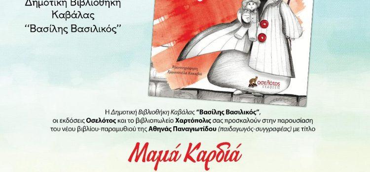 Παρουσίαση Παιδικού Βιβλίου