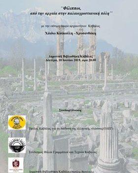 Διάλεξη της Χάιδως Κουκούλη – Χρυσανθάκη με θέμα: ΄΄Φίλιπποι , από την αρχαία στην παλαιοχριστιανική πόλη΄΄