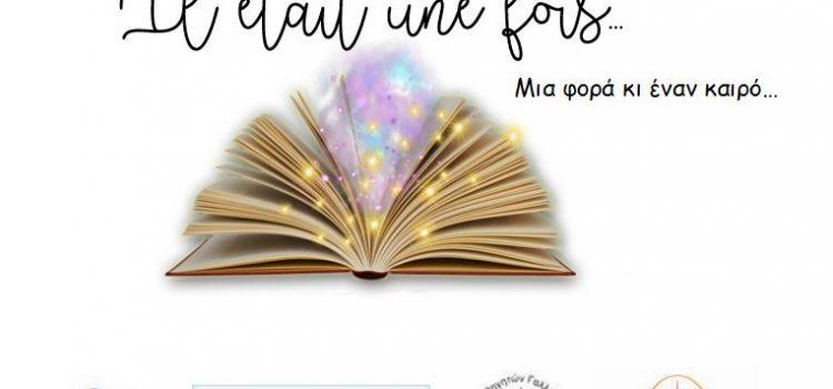 «CONTE-MOI…ήΠΕΣ ΜΟΥ ΕΝΑ ΠΑΡΑΜΥΘΙ» εργαστήριο, για παιδιά, εξοικείωσης με τη γαλλική γλώσσα