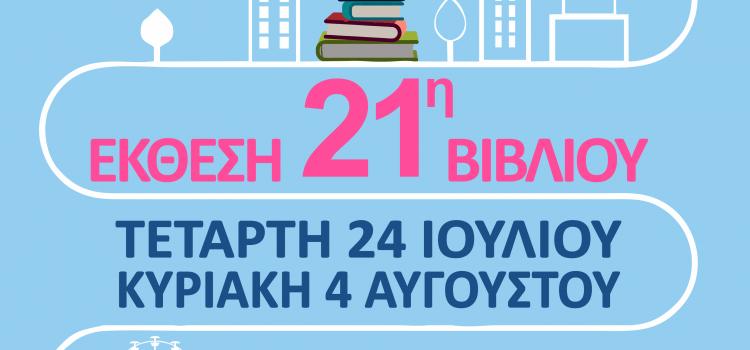 21η Έκθεση Βιβλίου