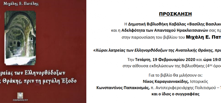 Παρουσίαση του βιβλίου «Χώροι λατρείας των Ελληνορθόδοξων της Ανατολικής Θράκης, πριν τη μεγάλη Έξοδο»